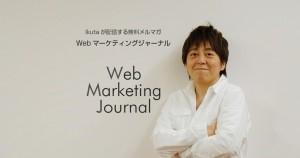 Webマーケティングジャーナル